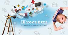 Обложка Фейсбук Школьник