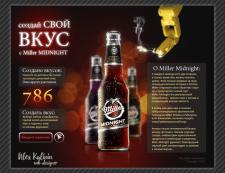 Промо-сайт пива Miller