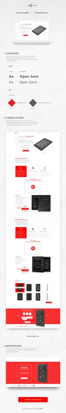 Landing Page для компании Airon