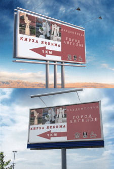Билборд для музея