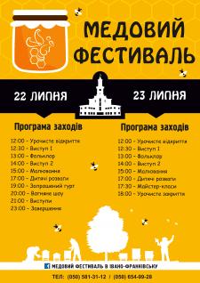 Дизайн Афиши фестиваля