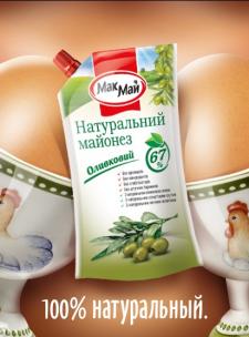 "Концепт рекламного плаката ""Натуральный майонез"""