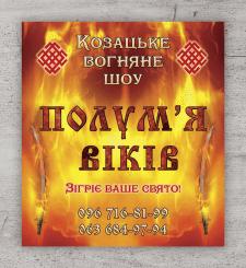 Баннер студии огня