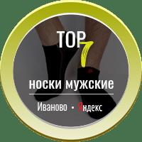 ТОП - 7 Иваново