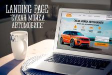 Landing Page Сухая мойка авто
