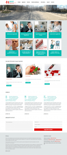 Сайт больницы
