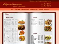 Сайт для кейтеринговой компании