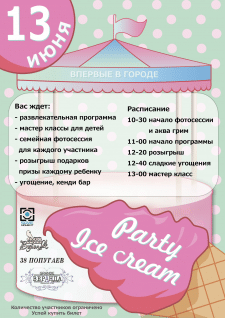 Плакат Ice cream party