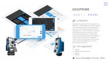 Сервис для интеграции с тахеометрами геодезистов