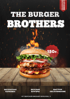 The Burger Brothers баннер