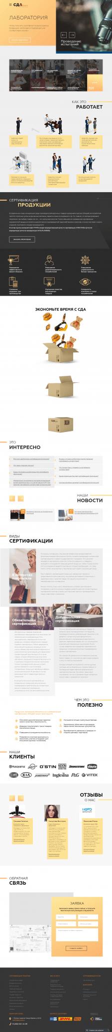 Компания СДА ГРУПП