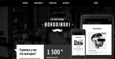Barbershop Borodinsky