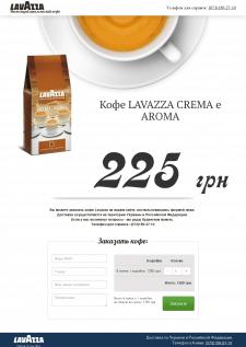 Лендинг для кофе