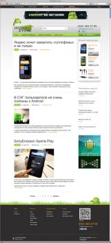 Сайт компании «Androidstore»