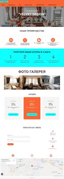 Сайт дизайнера штор