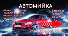 Визитка Автомойки