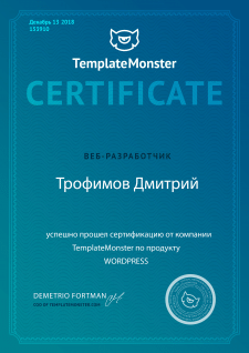 Сертифекат WordPress разработчика
