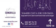 Sungrilla - зимний рекламный постер