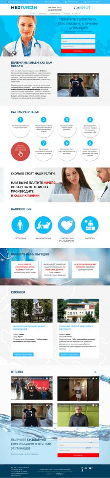 Медицинский информационный блог