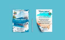 Дизайн листовки для турагентства