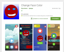 Change Face Color