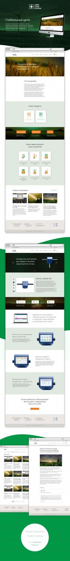 Дизайна сайта для Интернет представительства