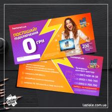 Дизайн промо-листовки HomeNet