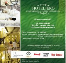 """Электронный пригласительный """"Hoteliero"""""""