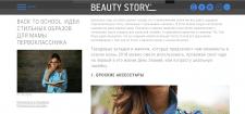 Статья для салона красоты