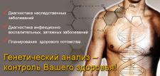 Баннер генетический анализ