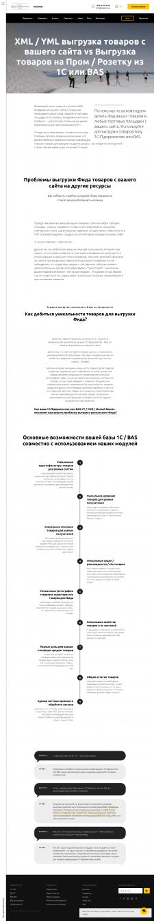 eCommerce проекты на базе 1С / BAS