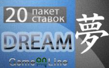 dream_20