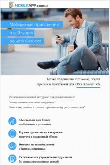 Верстка E-mail письма