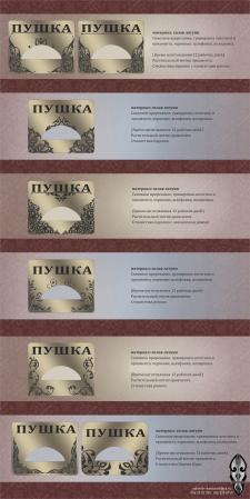 Разработка дизайна коммерческого предложения