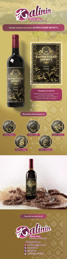 """Дизайн этикетки для вина """"Карпатский вермут"""""""