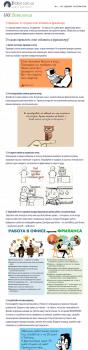 5 привычек, от которых стоит избавиться фрилансеру