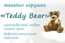 Рекламный баннер магазина игрушек
