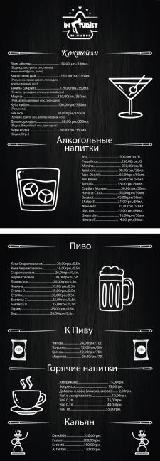 """Дизайн меню для заведения """"In_turist"""""""
