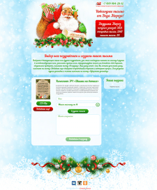 Интернет магазин Письмо Деда Мороза!