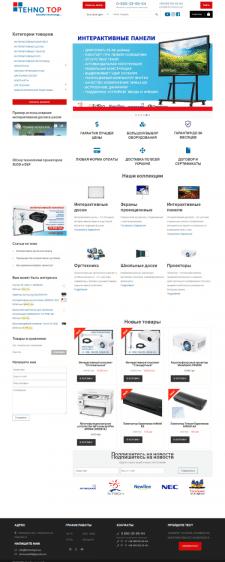Сайт магазину мультимедійного обладнання