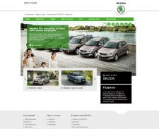 Корпоративний сайт автодилера SKODA