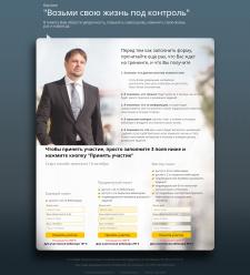 Landing Page. Дизайн, верстка