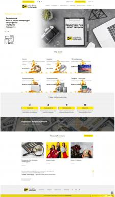 Корпоративный сайт Ломбарда