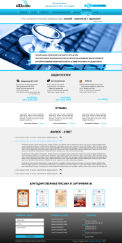 Дизайн сайта - Бухгалтерия онлайн