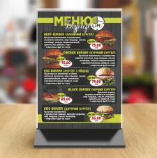 Рекламка-меню для кафе (м. Коломия)