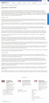 Статьи для новостей «GostPrice.ru» (4)