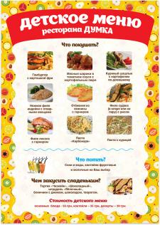 Детское меню ресторана Думка