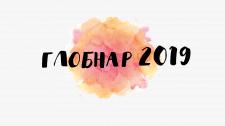 "Разработка Бренд-бука молодежного форума ""ГЛОБНАР"