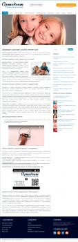 Разработка сайта для врача-ортодонта