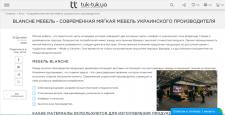 Современная мягкая мебель украинского производства